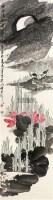 风雨清秋图 镜心 设色纸本 - 134929 - 风雅颂·中国书画 - 首届当代艺术品拍卖会 -收藏网