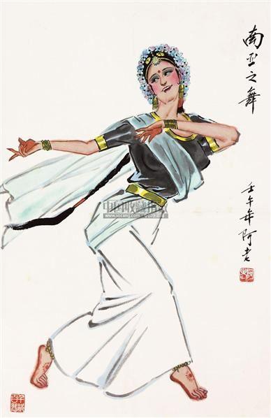 南亚之舞 立轴 纸本 - 4954 - 保真作品专题 - 2011春季书画拍卖会 -收藏网