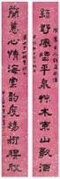 易大厂 篆书 立轴 - 易大厂 - 中国书画(二) - 2007秋季拍卖会 -收藏网