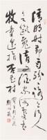书法 立轴 水墨纸本 - 119547 - 海外回流书画专场(五) - 2011秋季艺术品拍卖会 -收藏网