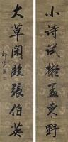书法 立轴 纸本 - 祁寯藻 - 书画杂件 - 2007迎春文物艺术品拍卖会 -收藏网