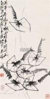 齐良迟 戊午(1978年)作 墨虾 镜心 纸本 - 2675 - 中国书画(二) - 2006年第4期嘉德四季拍卖会 -收藏网