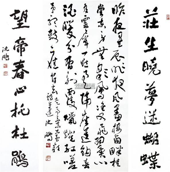 行书 (一套) 镜心 纸本 - 115962 - 书法专场 - 2011首届秋季艺术品拍卖会 -收藏网