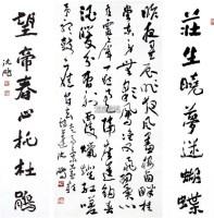 行书 (一套) 镜心 纸本 - 沈鹏 - 书法专场 - 2011首届秋季艺术品拍卖会 -收藏网