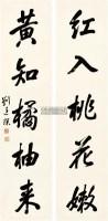 书法对联 屏轴 纸本 -  - 山东地区书画专场 - 2011首届书画精品拍卖会 -中国收藏网