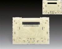 白玉刻山水玉堂富贵大锁片 -  - 瓷器工艺品 - 2011夏季艺术品拍卖会 -收藏网