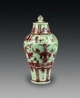 釉里红梅瓶(带盖) -  - 中国瓷杂 - 2010迎春艺术品拍卖会 -收藏网