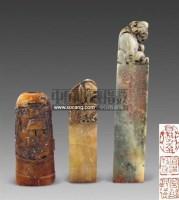 寿山石印章 -  - 古董珍玩 - 2011春季艺术品拍卖会 -收藏网