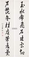 书法对联 立轴 水墨纸本 - 章梫 - 中国书画 - 中原秋韵艺术品拍卖会 -收藏网