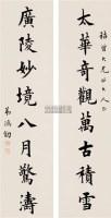 楷书八言联 立轴 纸本 - 曹鸿勋 - 中国古代书画 - 2006秋季艺术品拍卖会 -收藏网