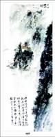 刘原《采石春晓》 - 131778 - 中国书画 - 河南克瑞斯2008年夏季中国书画拍卖会 -中国收藏网