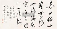 书法 镜心 水墨纸本 - 3493 - 关东名家书画专场(三) - 2011秋季艺术品拍卖会 -收藏网