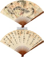 书画成扇 - 116070 - 中国书画 - 2011年春季拍卖会 -收藏网