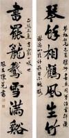 陈冕 书法对联 立轴 水墨纸本 - 陈冕 - 中国书画(一) - 2006畅月(55期)拍卖会 -收藏网