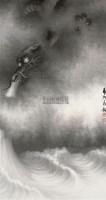 房毅(1889~1979) 云龙戏海图 -  - 中国书画近现代名家作品专场(二) - 西泠印社2009五周年庆典拍卖会 -收藏网