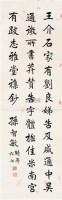 书法 镜心 水墨纸本 - 孙智敏 - 中国书画(二) - 2006年秋季艺术品拍卖会 -收藏网