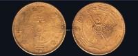 民国二十一年(1932年)云南省造伍仙铜币 -  - 机制币专场 - 2011秋季拍卖会 -收藏网