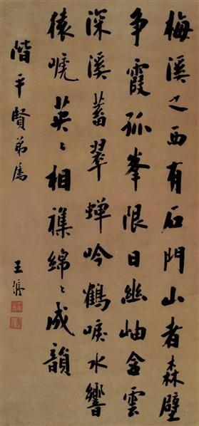 书法 - 140090 - 中国书画 - 2007秋季艺术品拍卖会 -收藏网