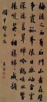 书法 - 140090 - 中国书画 - 2007秋季艺术品拍卖会 -中国收藏网