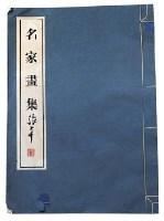 名家画集张大千 1册 -  - 古今图章 古籍画册 - 2007年春季拍卖会 -收藏网
