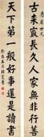 书法对联 -  - 中国书画 - 2007秋季艺术品拍卖会 -收藏网