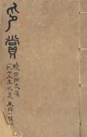 朱醉竹 印赏 -  - 中国书画艺术品专场 - 2011年秋季艺术品拍卖会 -收藏网