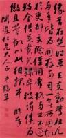 行书书法 立轴 纸本 - 李鹤年 - 中国书画(二) - 2009春季大型艺术品拍卖会 -收藏网