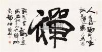 书法 镜心 纸本 - 50786 - 中国书画 - 2011中国艺术品拍卖会 -收藏网