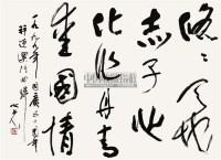 书法 镜片 - 杨之光 - 中国书画 - 四季嘉德拍卖会(七) -收藏网