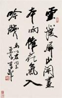 李铎(1930-)行书 - 95933 - 中国书画(二) - 2007秋季艺术品拍卖会 -收藏网