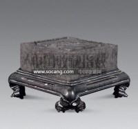 有米石方砚连木座 -  - 艺术品 - 2011年春季拍卖会(329期) -收藏网
