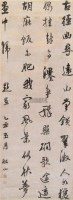 张问陶 乙丑(1805年)作 书法 立轴 纸本 - 张问陶 - 中国书画(一) - 2006年第4期嘉德四季拍卖会 -收藏网
