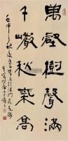 书法 立轴 水墨纸本 - 1722 - 中国书画 - 第117期月末拍卖会 -收藏网