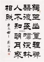 书法 镜片 纸本 - 刘炳森 - 中国书画 - 2011秋季拍卖会 -中国收藏网