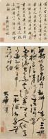 黄公望(款)(1269-1354)草书 - 116508 - 中国书画(二) - 2007秋季艺术品拍卖会 -收藏网