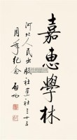 书法 镜片 水墨纸本 - 127886 - 中国书画(一) - 2011书画精品拍卖会 -收藏网