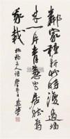 行书板桥诗一首 立轴 水墨纸本 - 周慧珺 - 中国书画(二) - 2005秋季艺术品拍卖会 -收藏网