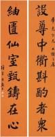 高魚占(1863-1960)    楷書八言聯 -  - 中国书画 - 四季拍卖会(二) -收藏网