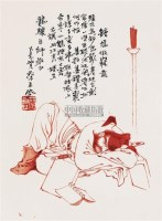 蔡若虹 己未(1979年)作 钟馗假寐图 立轴 纸本 - 141034 - 中国书画(一) - 2006年第4期嘉德四季拍卖会 -收藏网