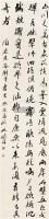 书法 立轴 纸本 - 林剑丹 - 名家书法专题 - 2011春季书画拍卖会 -收藏网