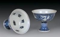 明永乐 青花留白高足杯 (一对) -  - 瓷杂专场 - 2006年秋季艺术品拍卖会 -收藏网