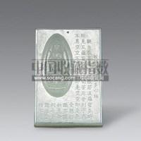 白玉刻心经及观音挂件 -  - 艺术品 - 2011年春季拍卖会(329期) -收藏网