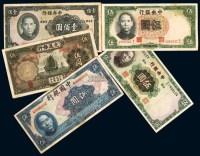 海外回流杂票一组15枚 -  - 锡我百朋—钱币 - 2011秋季拍卖会 -收藏网