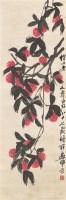 荔枝 立轴 设色纸本 - 116087 - 中国书画 - 北京康泰首届艺术品拍卖会 -收藏网