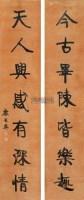 行书七言联 立轴 金笺水墨纸本 - 996 - 中国书画专场 - 首届艺术品拍卖会 -收藏网