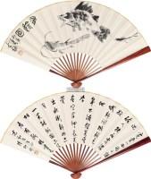 鱼 书法 成扇 水墨纸本 -  - 中国书画一 - 2011年秋季大型艺术品拍卖会 -收藏网