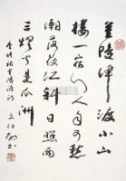 王伯敏     书 法 -  - 中国书画 - 2009年浙江中财中国书画春季拍卖会 -收藏网