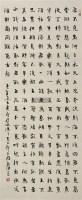 书法 立轴 水墨纸本 - 19296 - 名人书法对联专场 - 2011年秋季艺术品拍卖会 -收藏网