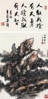 山水书法双挖 立轴 - 王康乐 - 中国书画(一)   - 2006年秋季艺术品拍卖会 -收藏网