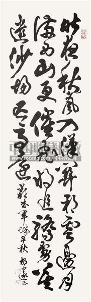行书 立轴 水墨纸本 - 2966 - 中国书画、西画 - 2011季度拍卖会第二期 -收藏网